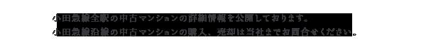 小田急線全駅の中古マンションの詳細情報を公開しております。小田急線沿線の中古マンションの購入、売却は当社までお問合せください。